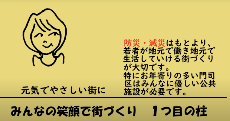 小宮けい子 5本の柱紹介 「元気でやさしい街に」 北九州市門司区・立憲民主党公認 社民党推薦