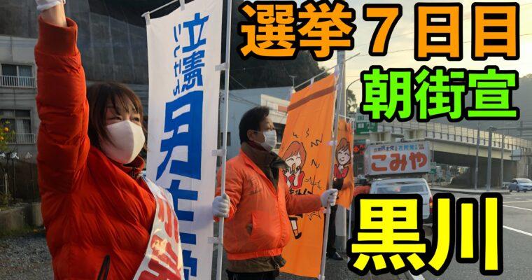 選挙7日目!いよいよ残り短くなってきました 小宮けい子 北九州市門司区