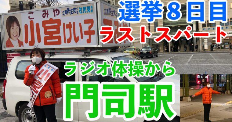 選挙8日目、ラストスパート! 小宮けい子 北九州市門司区・立憲民主党公認 社会民主党推薦
