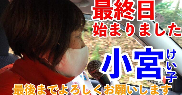 最終日!始まりました! 小宮けい子 北九州市門司区・立憲民主党公認 社会民主党推薦