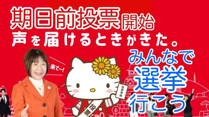 1月23日より、期日前投票が始まりました 小宮けい子 北九州市門司区・立憲民主党公認 社会民主党推薦