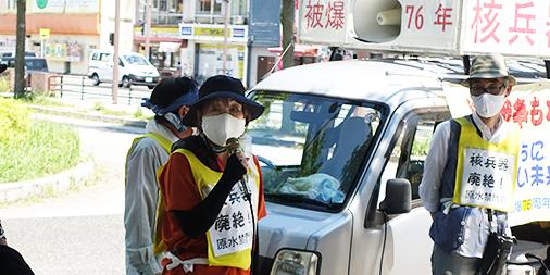 核兵器のない平和で公正な世界を! 核兵器禁止条約に日本政府も署名・批准を!
